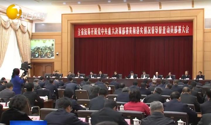 确保党中央重大决策部署在辽宁落实落地