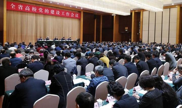 全省高校党的建设工作会议在沈阳召开