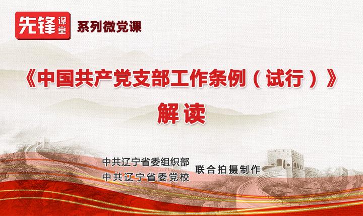 先锋课堂:《中国共产党支部工作条例(试行)》解读