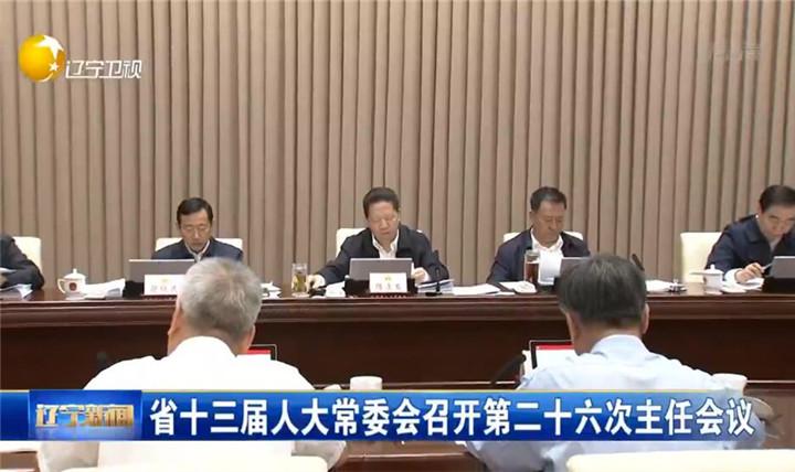 省十三届人大常委会召开第二十六次主任会议