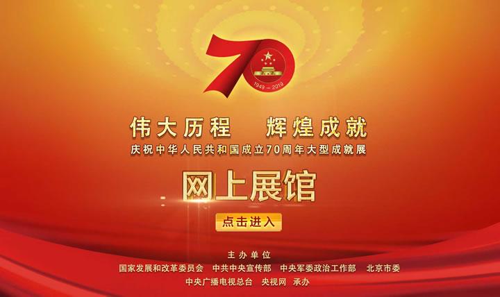 通知来了!组织党员干部参观 国庆70周年大型成就展及网上展馆