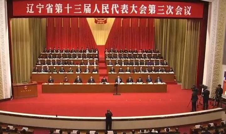 辽宁省十三届人大三次会议胜利闭幕