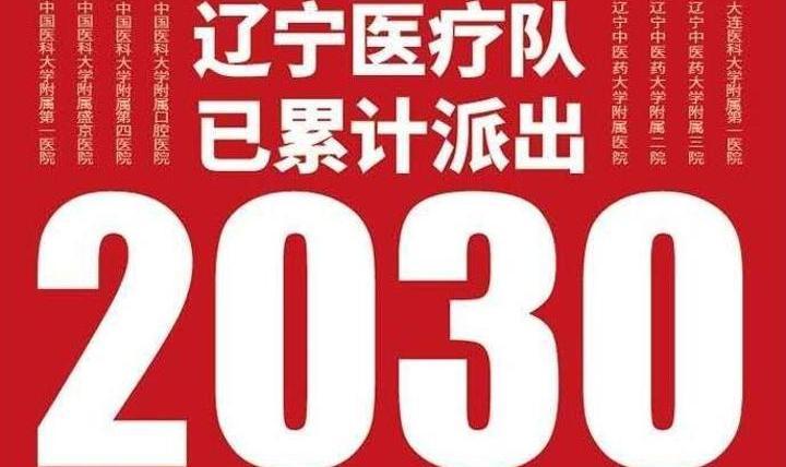 辽宁医疗队已累计派出2030名医疗人员支援湖北
