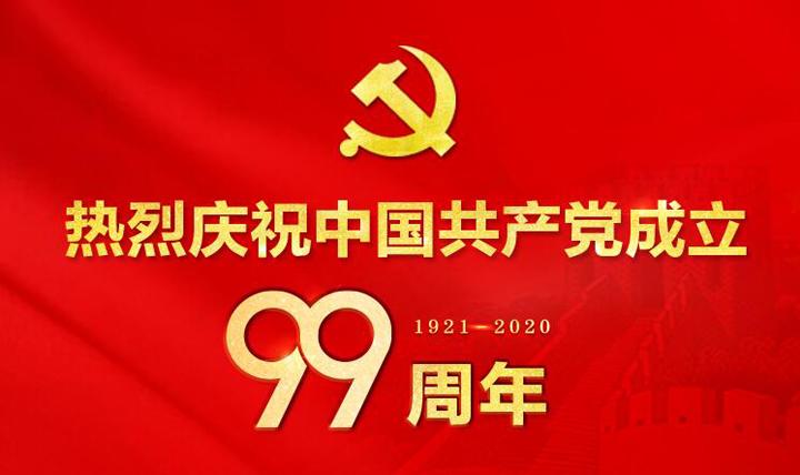 中共中央组织部向全国共产党员和党务工作者致以节日祝贺