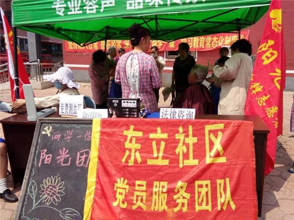 东立社区党员志愿服务队开展为民服务活动.jpg